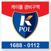 케이폴 icon
