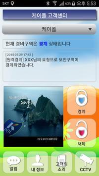 케이폴 screenshot 1