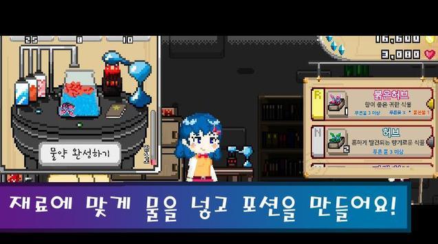 던전옆 약국 screenshot 1