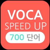 오동훈 교수님의 <영어 확인학습 어휘 700제> icon