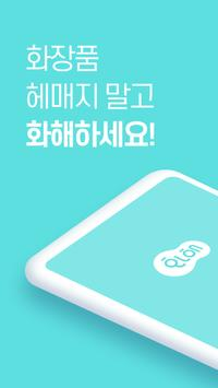 Hwahae - analyzing cosmetics poster