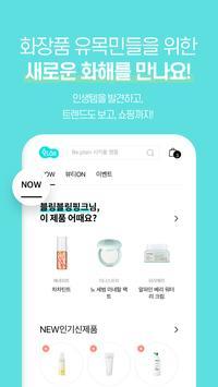 Hwahae - analyzing cosmetics screenshot 1