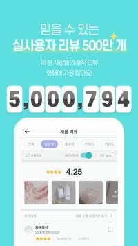 Hwahae - analyzing cosmetics screenshot 2