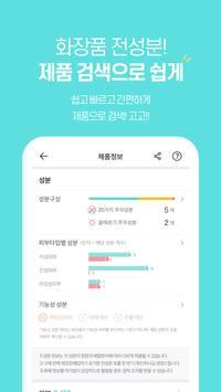Hwahae - analyzing cosmetics screenshot 4