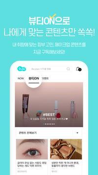 Hwahae - analyzing cosmetics screenshot 6