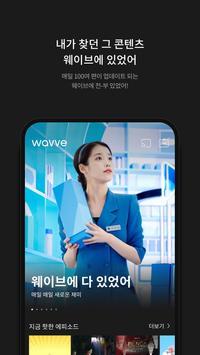 wavve(웨이브) - 재미의 파도를 타다! 스크린샷 1