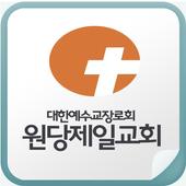 원당제일교회 icon