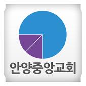 안양중앙교회 icon