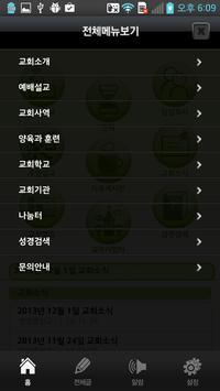 안양중앙교회 screenshot 1
