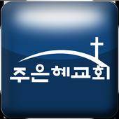 주은혜교회 icon