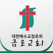 금포교회 icon