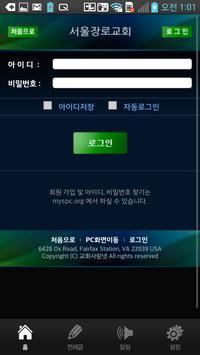 서울장로교회 screenshot 1