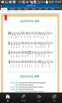 강성어린이집 captura de pantalla 2
