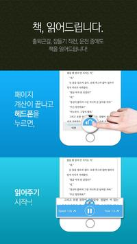 알라딘 전자책 (eBook) capture d'écran 1