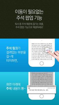 알라딘 전자책 (eBook) capture d'écran 2