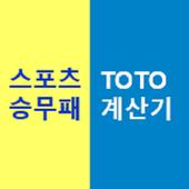 승무패계산기(스포츠토토) icon
