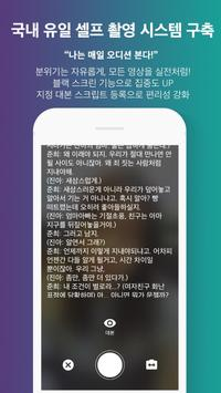 Selftape screenshot 3