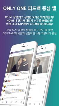 Selftape screenshot 1