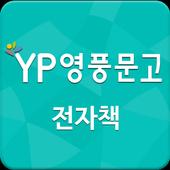 영풍문고  YBM초등영어I - 13권 icon