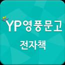 영풍문고  YBM시험대비 - 24권 APK