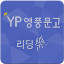 영풍문고  중학년  필독서 - 138권 APK