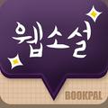 북팔 BL 웹소설