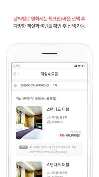 제주 그라벨 호텔 – 실시간 항공, 호텔, 렌터카, 관광지 예약 screenshot 1