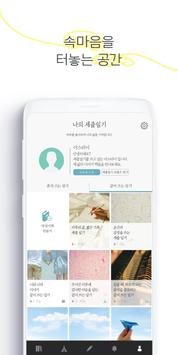 세줄일기 - 일기를 사랑하는 사람들이 모여있는 공간 Screenshot 4
