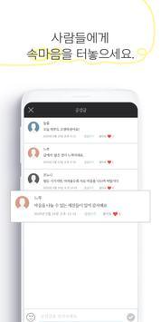 세줄일기 - 일기를 사랑하는 사람들이 모여있는 공간 Screenshot 5