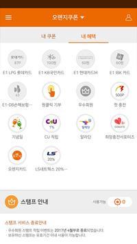 E1오렌지카드 screenshot 2