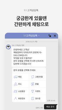 이마트몰 screenshot 3
