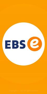 EBS English الملصق