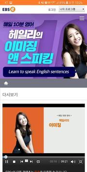 EBS English تصوير الشاشة 5