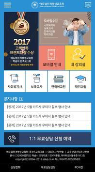 에듀업원격평생교육원 poster