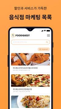 푸드퀘스트 - 음식점에서 먹을 때마다 할인 screenshot 2