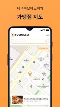 푸드퀘스트 - 음식점에서 먹을 때마다 할인 screenshot 3
