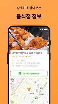 푸드퀘스트 - 음식점에서 먹을 때마다 할인 screenshot 4
