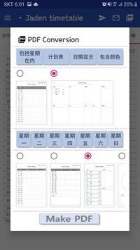 每日时间表-简单时间表,简单计划,时间表申请,时间表 截图 5