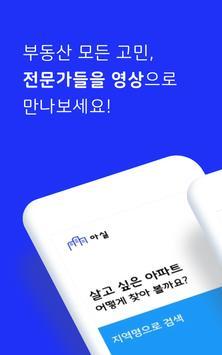 아파트 실거래가 (아실) - 부동산 poster