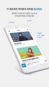KBS kong poster