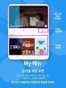 KBS my K screenshot 11