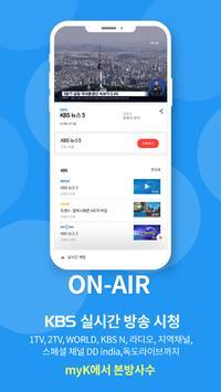 KBS my K screenshot 2