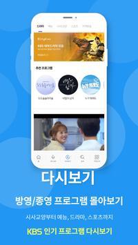KBS my K screenshot 3