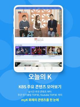 KBS my K screenshot 7