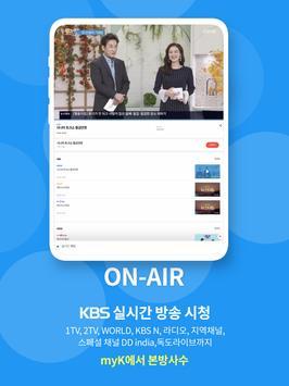 KBS my K screenshot 8
