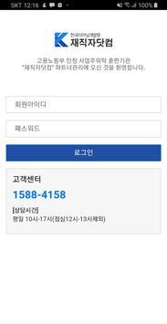 재직자닷컴 파트너 screenshot 1