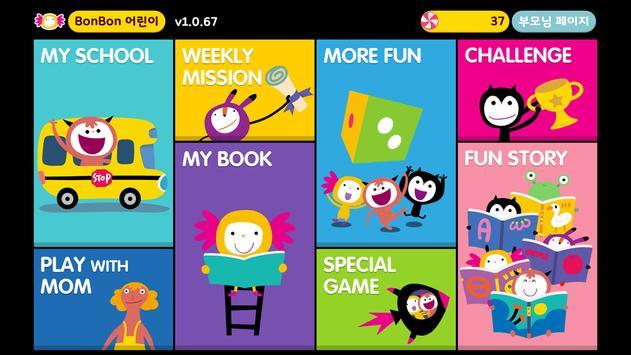 유아동 영어교육앱 키즈브라운4.0 poster