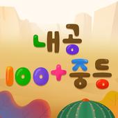 내공100+ 중등 icon