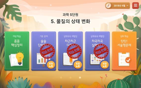 내공100+ 중등 screenshot 7