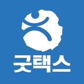 굿택스 icon